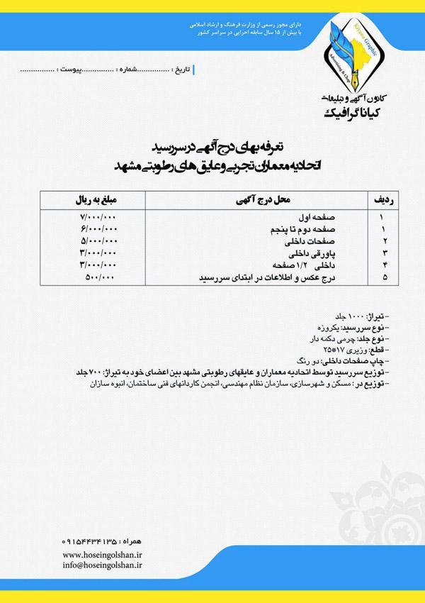 akhbar (1)