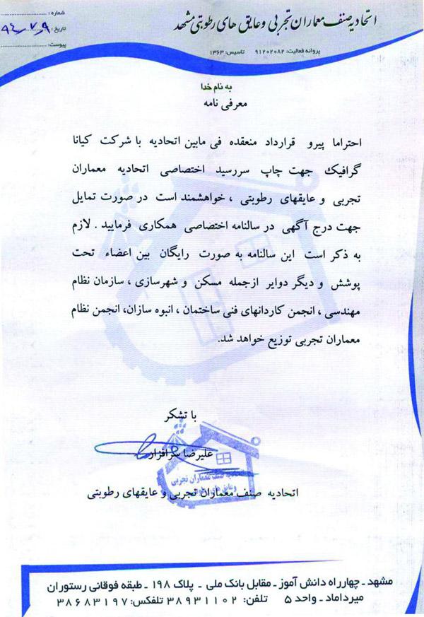 akhbar (2)
