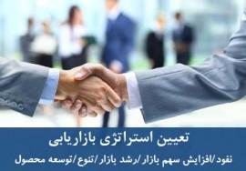تعيين-استراتژي-بازاريابي