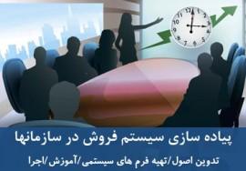 پياده-سازي-سيستم-فروش-در-سازمانها