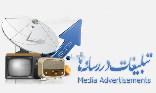 امور رسانه