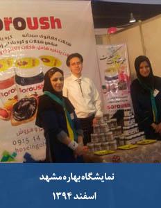 نمایشگاه بهاره مشهد1