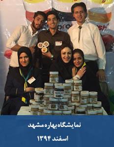 نمایشگاه بهاره مشهد4
